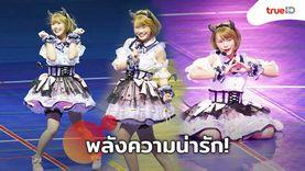 รอยยิ้มคุณแพรวา! มิวสิค BNK48 ส่งพลังความน่ารัก Myujikkii ชนะทุกสิ่ง! (มีคลิป)