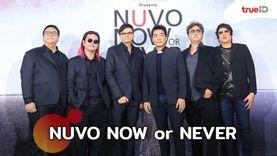 นูวี่ พร้อมมั้ย! วง นูโว โชว์เรียกน้ำย่อย!ก่อนจัดเต็ม คอนเสิร์ตใหญ่ NUVO NOW or NEVER (มีคลิป)