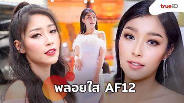 จำกันได้มั้ย! พลอยใส AF12 จากสาวหวาน สู่สาวสวยแสนซน เผยมุมเซ็กซี่เบาๆ