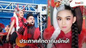โอกาสนี้สำคัญมาก! เก่ง ธชย ผนึก ทีมยักษ์ ประกาศศักดาความเป็นไทย ที่ a-nation 2019 โอซาก้า