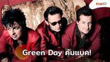 กลับมาให้หายคิดถึง! Green Day ปล่อยเพลงใหม่ พร้อมเตรียมมาแสดงคอนเสิร์ตที่ไทยปีหน้า!