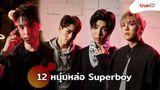 เปิดวาร์ป 12 หนุ่ม จาก Superboy Project ว่าที่ SBFIVE รุ่นใหม่ บอยแบนด์ อนาคตซูเปอร์สตาร์ระดับเอเชีย