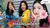 สาวน้อยร้อยโพสต์! จูเน่ BNK48 ไอดอลสายนางแบบ ตัวท็อปการโพสต์ท่าถ่ายรูป!