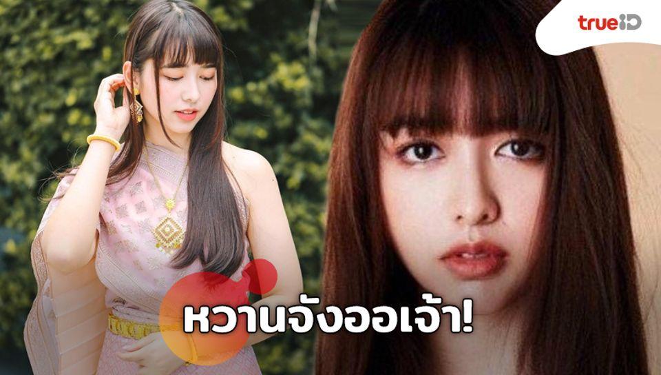 หวานจังออเจ้า! เจน BNK48 แต่งชุดไทยสีสวย หวานตั้งแต่สีชุดยันคนใส่