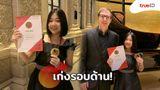 เก่งรอบด้าน! เนเน่ TOSSAGIRLS คว้ารางวัล First Prize Winner และได้รับเชิญไปแสดงที่เวียนนา!
