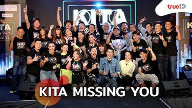 วัยรุ่นยุค 90 ไม่ควรพลาด KITA MISSING YOU! คอนเสิร์ตใหญ่ในรอบ 12ปี (มีคลิป)