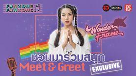 Fanzone Fansong ชวนร่วมสนุกมาเป็น 20 คนพิเศษ Meet & Greet กับ WonderFrame