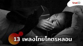 13 เพลงไทยโคตรหลอน ฟังคนเดียวระวังผวา ต้อนรับวันฮาโลวีน