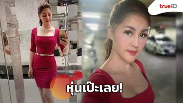 หุ่นเป๊ะเลย! หญิงลี ศรีจุมพล ในชุดเดรสสีแดงรัดรูป สวยพี่สวย!