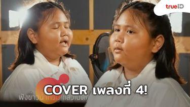 ขอส่งกำลังใจ! น้ององุ่น ไมค์ทองคำ ไทบ้าน เดอะ COVER น้ำใจไล่น้ำแก่ง แก่ผู้โดนน้ำท่วม ไพเราะเหมือนเดิม (มีคลิป)