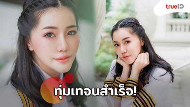 ทุ่มเทจนสำเร็จ! ไข่มุก นักร้องวงพริกไทย เรียนจบปริญญาตรี พร้อมคว้าเกียรตินิยม!