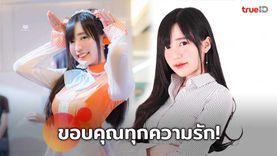 ขอบคุณทุกความรัก! เฟิร์น Siam Dream ถอนตัวจากวง บินเดี่ยวอีกคน!