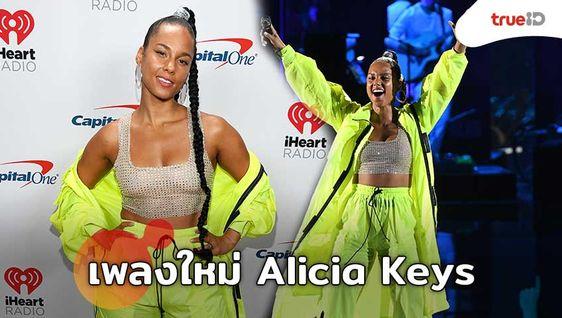 แม่คัมแบ็ค!! Alicia Keys กลับมาพร้อมเพลงใหม่ Show Me Love อันทรงพลัง
