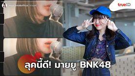 ลุคนี้ดี! มายยู BNK48 ลุคใหม่ ตัดผมสั้น เก๋ไก๋ วัยรุ่น!