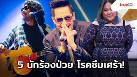 เป็นต้องรักษา! 5 นักร้องสุดฮอต ประสบความสำเร็จในชีวิต แต่ป่วยโรคซึมเศร้า ไบโพลาร์