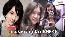 อำลาตู้ปลา BNK48 มอบรางวัลให้เมมเบอร์ BNK48 Digital Live Studio Awards