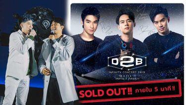 กดไม่ทันเลย! บัตรคอนเสิร์ต D2B Infinity ขายหมดเกลี้ยง Sold Out ภายใน 5 นาที!