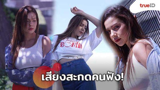 เสียงสะกดคนฟัง! Meta เมต้า ลูกครึ่งสาวเสียงดี นักร้องใหม่ล่าสุดจาก FLYWAY Entertainment