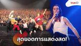 เต็มอิ่ม! แฟนเพลง ยกให้ LUKAS GRAHAM Live in Bangkok เป็นหนึ่งสุดยอดการแสดงสดที่ดีสุดแห่งปี 2019
