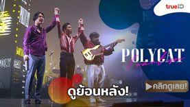 ทรูไอดีจัดให้! ดูย้อนหลัง คอนเสิร์ต Polycat I Want You Concert ดูได้ทั้งแบบเต็มคอนเสิร์ต แ