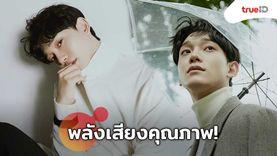 ละมุนหัวใจ! CHEN เฉิน แห่งวง EXO โชว์พลังเสียงคุณภาพ ในมินิอัลบั้มชุดที่ 2 Dear my dear