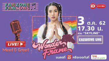 ประกาศผล คนพิเศษ ที่ได้มาร่วมสนุก ใน Fanzone Fansong กับ WonderFrame