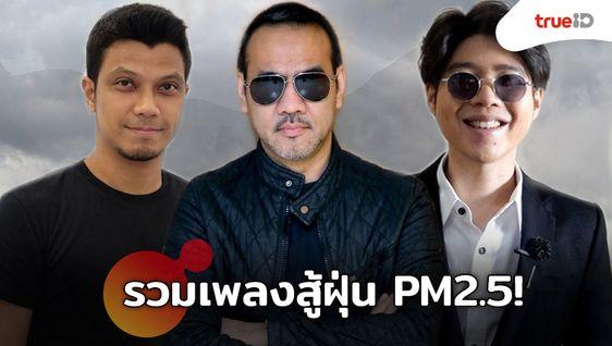 ไม่ต้องใส่ N.95! รวม MV เพลงสู้ ฝุ่น PM 2.5 หยุดกิจกรรมกลางแจ้ง ฟังประชดฝุ่นเลย (มีคลิป)