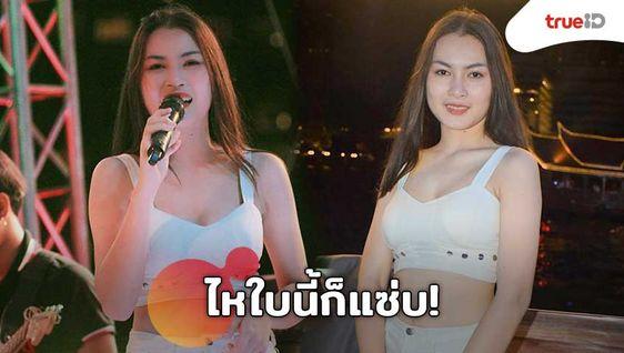 ขาวโบ๊ะเลย! แตงไทย ไหทองคำ ลูกทุ่งหญิงลำซิ่งอินดี้ ไหใบนี้ก็แซ่บ!