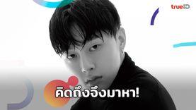 คิดถึงจึงมาหา! ควอน ฮยอนบิน ตี๋เจ้าเสน่ห์ เตรียมบินมีตติ้งไทย