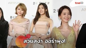 สวยสง่า ออร่าพุ่ง! มิวสิค เจนนิษฐ์ BNK48 ยุนอา ร่วมเดินพรมแดงงาน Busan International Film Festival