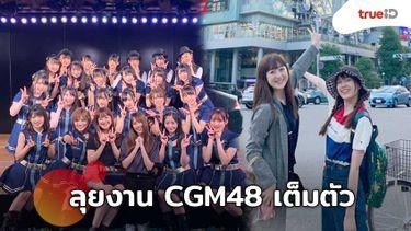 น่ารักคูณ2! อิซึรินะ และ ออม BNK48 เดินสายลุยงาน ผู้จัดการวง และกัปตันวง CGM48 เต็มตัว!