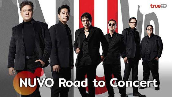 TrueID จัดให้! สกู๊ป 3 ตอนพิเศษ NUVO Road to Concert กว่าจะเป็น นูโว Now or Never
