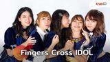 ทำความรู้จัก 5 สาว Fingers Cross วงไอดอลน้องใหม่ ที่มาพร้อมคำนิยาม การปกป้อง และ ขอให้โชคดี