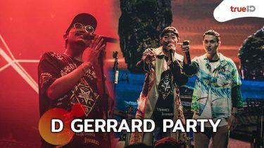 แฟนเพลงชื่นมื่น! คอนเสิร์ตเดี่ยวหนแรกของ ดี เจอร์ราร์ด I WANT U TO COME WITH ME