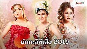 3 ผ่านไปเลย! เปาวลี เอิ้นขวัญ แป้งร่ำ มักกะลีผีเสื้อ 2019 เขย่าวงการลูกทุ่งไทย