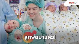 ลูกพ่อมาแล้ว! บีม กวี เฮลั่นภรรยาคลอดลูกชายฝาแฝด โพสต์น่ารักให้ลูกสวัสดีทุกคน