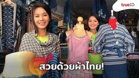 ยกระดับผ้าไทย! ต่าย อรทัย ลูกทุ่งขวัญใจมหาชน ลองผ้าครามเตรียมไปงานออกพรรษา
