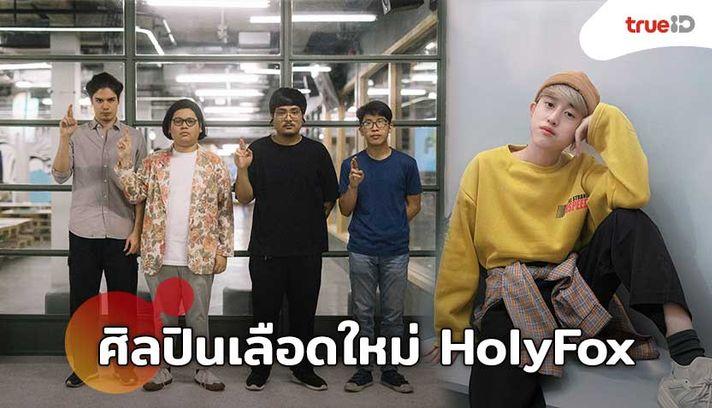 5 ศิลปินเลือดใหม่ HolyFox ร่วมงาน แว่นใหญ่ มน ติณณ์ ศิลปิน โปรดิวเซอร์มืออาชีพ