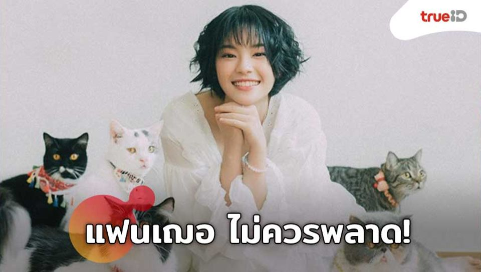 แฟนมีตติ้งครั้งแรก Cherprang's Fanmeet Me and My Cats คนรักเฌอปรางไม่ควรพลาด!