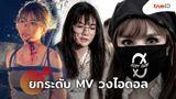 งานดีระดับภาพยนตร์! MV เพลงใหม่ของ Akira-kuro คุณชายอดัม ระดมทีมผกก. ลุยถ่ายเอ็มวี!