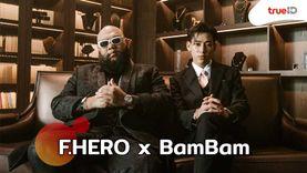 แรงติดเทรนด์ทวิตเตอร์! เพลงใหม่ Do You ฟักกลิ้ง ฮีโร่ ชวน แบมแบม GOT7 แจมเพลงไทยเพลงแรกในชีวิต