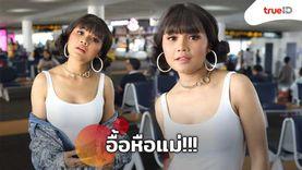 อื้อหือแม่! ตั๊กแตน ชลดา ทรงดี แค่เสื้อกล้าม กางเกงยีนส์ ยังเซ็กซี่เลย!