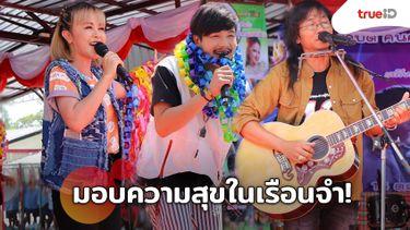 ดนตรีบำบัด! นักร้องลูกทุ่ง สังกัดแกรมมี่โกลด์ มอบความสุขในเรือนจำ คืนคนดีสู่สังคม