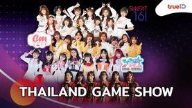 มาแข่งเกมกับไอดอลกัน! เตรียมพบกับ 4 วงไอดอลไทย ใน THAILAND GAME SHOW 2019