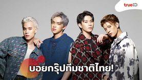 บอยกรุ๊ปทีมชาติไทย! 4NOLOGUE ทุ่มทุน ประกาศทำ MV มินิอัลบั้มแรก TRINITY ทุกเพลง
