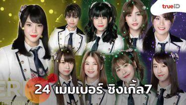 BNK48 ประกาศซิงเกิ้ล 7 กับ 24 เมมเบอร์ คามิ 7 กุมารไลน์ ครบทีม! เพลง 77 ดินแดนแสนวิเศษ