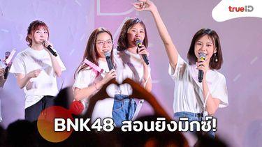 รวมความน่ารัก มายด์ ซัทจัง ไข่มุก จ๋า ก่อน มิโอริ BNK48 สอนยิงมิกซ์เพลงใหม่ 77 ดินแดนแสนวิเศษ วันแรก (มีคลิป)