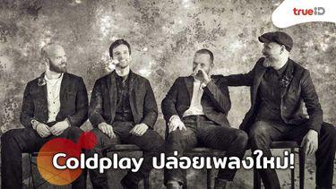 งานใหม่สาแกใจแฟนเพลง Coldplay เปิดตัว 2 เพลงใหม่ Orphans กับ Arabesque จัดใหญ่เป็นอัลบั้มคู่