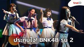 ขอเล่าหน่อย! BNK48 Blooming Season คอนเสิร์ตรุ่น 2 ครั้งแรก ปลดปล่อยศักยภาพ! รูปครบทุกเมมเ