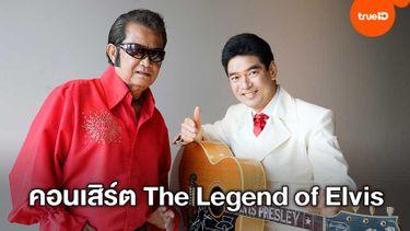 เอลวิสเมืองไทย จิรศักดิ์ จิ๊บ วสุ ชวนไปรำลึก ราชาเพลง Rock and roll ใน The Legend of Elvis in Legacy of 42